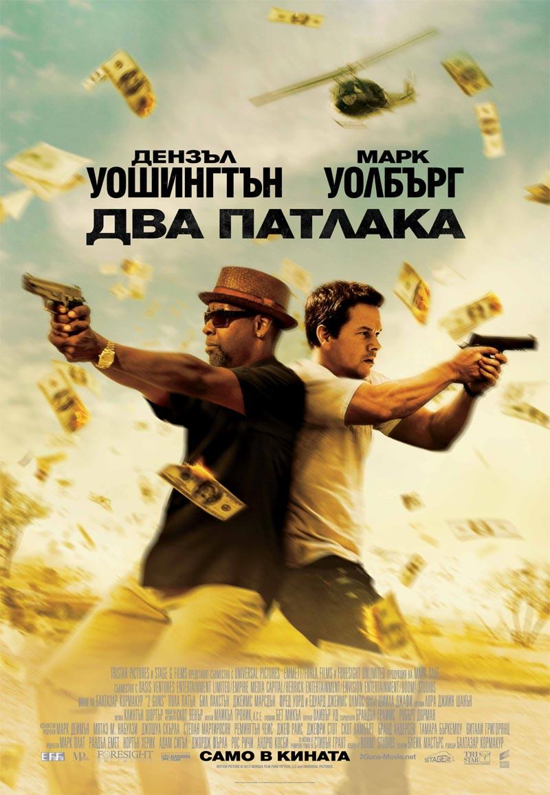 2 Guns_poster