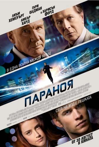 Paranoia_poster