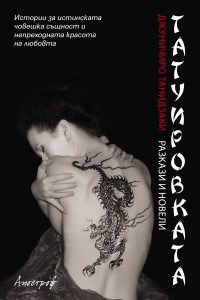 Apostrof_Tatuirovkata_cover-first