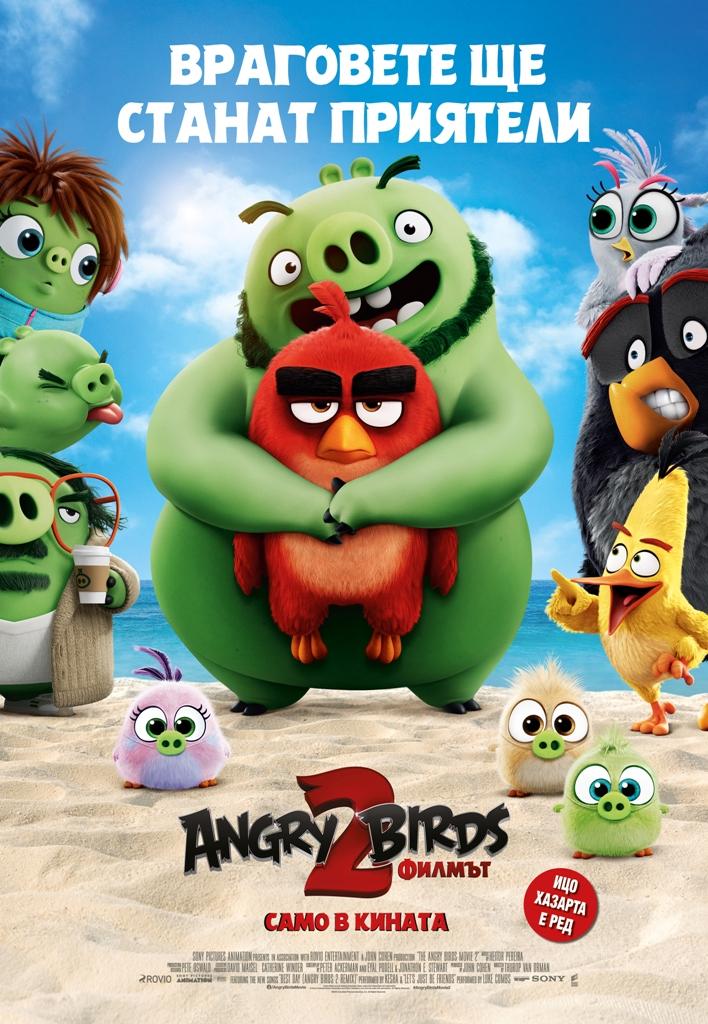 The Angry Birds: Филмът 2