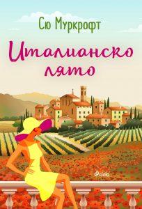 Драма, любов и слънце изпълват страниците на романа